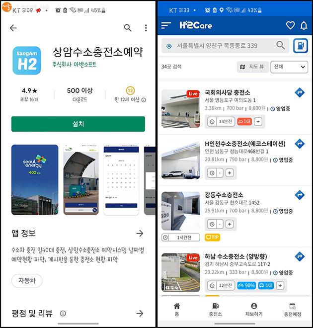 '상암수소충전소예약' 앱 (좌) 수소충전소 전반에 대한 정보를 알려주는 '하이케어' 앱 (우)