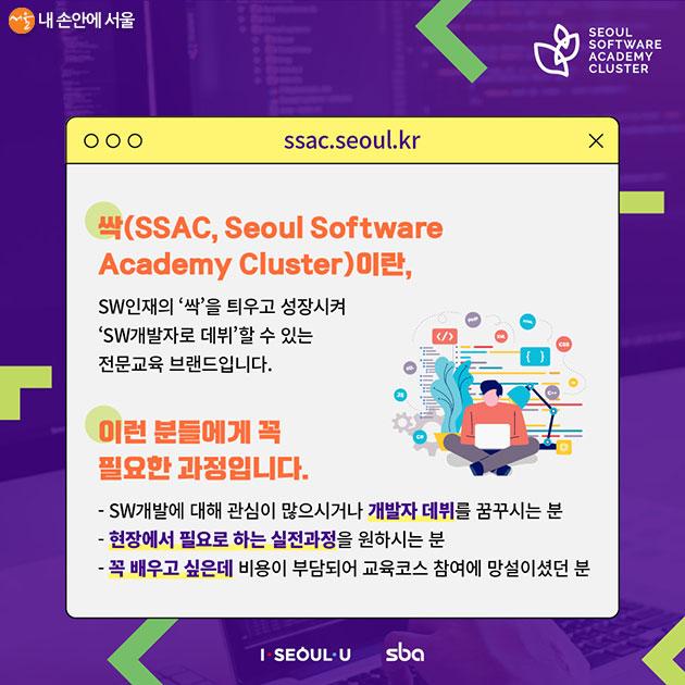 '싹'(SSAC : Seoul Software Academy Cluster) 브랜드 소개