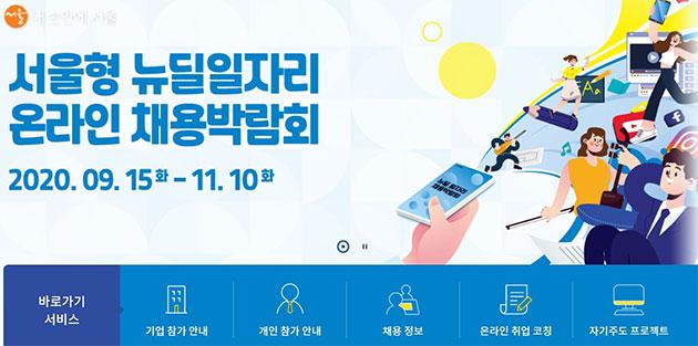 서울시는 서울형 뉴딜일자리 참여자 3000명을 대상으로 온라인 채용박람회를 실시한다 ©서울시