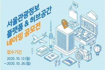"""""""서울관광정보 플랫폼 & 허브공간""""을 위한 네이밍 공모전 안내"""