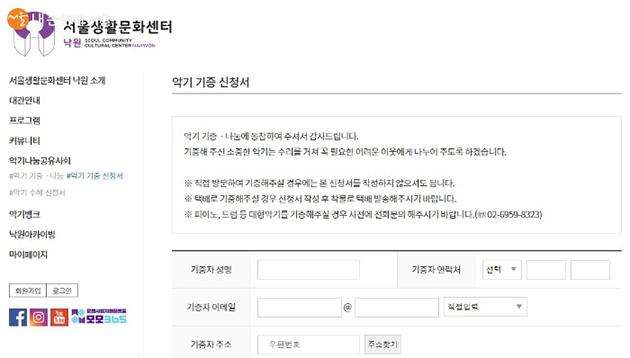 서울생활문화센터 낙원 홈페이지에서 악기 기증 신청이 가능하다.