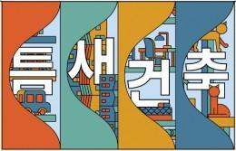 2020 서울건축문화제 포스터