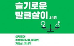 # 슬기로운 말글살이 14회 성차별어: 녹색어머니회, 미망인, 저출산, 처녀작