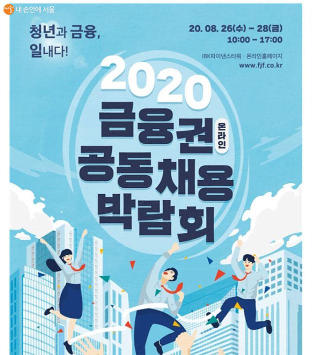 온라인으로 진행된 2020 금융권 공동채용박람회 ©금융권공동채용박람회