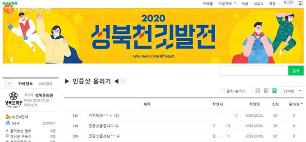 성북천 깃발전은 온라인에서도 볼 수 있고, 인증샷 이벤트도 진행된다
