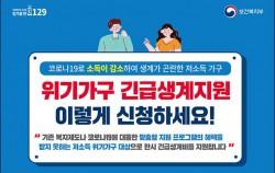 '위기가구 긴급생계지원' 11월 6일까지 연장...5부제 폐지