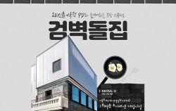 # 서울로 2단계 연결길과 이어지는 회현동 도시재생 거점시설 요리인류 이욱정PD와 함께하는 쿠킹 스튜디오 '검벽돌집'