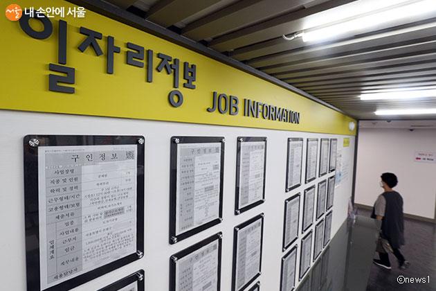 서울시가 '코로나19 재확산에 따른 고용위기 극복대책'을 발표했다