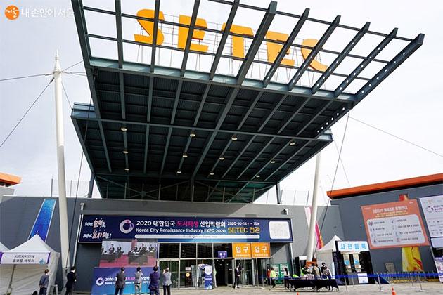 2020 대한민국 도시재생산업박람회가 열린 서울무역전시장(SETEC)