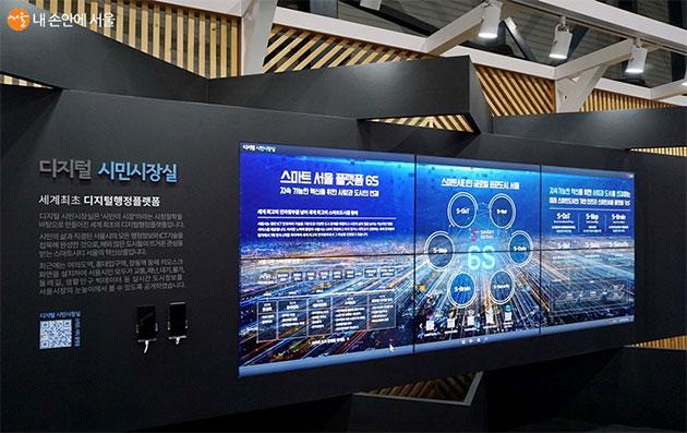 세계 최초 디지털행정플랫폼 디지털 시민시장실