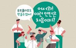 서울형 강소기업 150여 개 기업에서 '청년인턴십'을 운영한다
