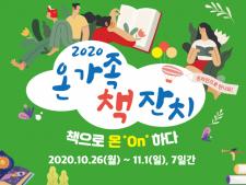 서울시교육청이 주최하고 정독도서관이 주관하는 2020 온가족 책 잔치