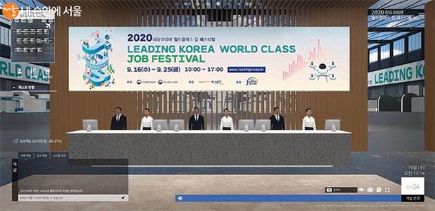 3D로 온택트 박람회를 재현했다 ©2020 리딩코리아 월드클래스 잡 페스티벌