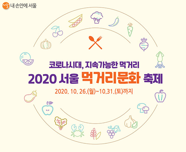 서울시가 10월 26일부터 31일까지 '2020 서울 먹거리 문화축제'를 온라인으로 개최한다.