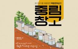 # 서울로 2단계 연결길과 이어지는 중림동 도시재생 거점시설 창고부지를 재활용한 복합문화공간 '중림창고'