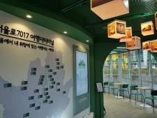 10월 오픈한 서울7017 여행자 터미널