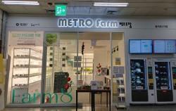 메트로팜 을지로3가역점