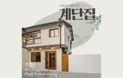 # 서울로 2단계 연결길과 이어지는 회현동 도시재생 거점시설 따뜻한 마을카페 '계단집'
