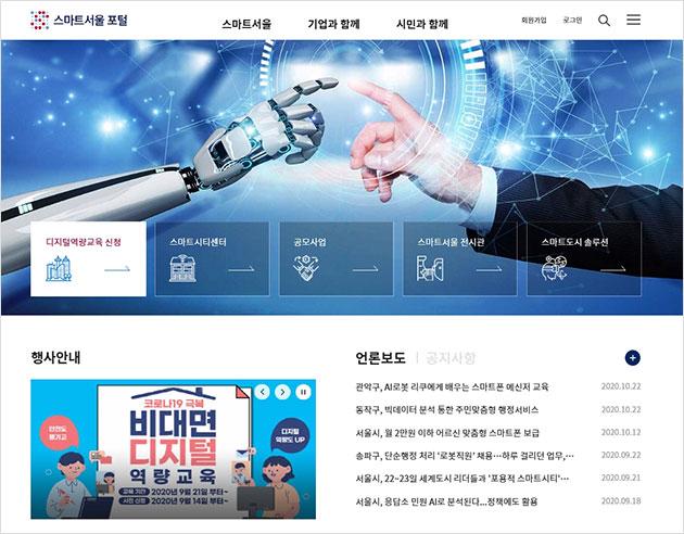 스마트서울 포털 홈페이지(https://smart.seoul.go.kr/index.do)