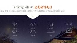 '2020 제6회 궁중문화축전-오늘, 궁을 만나다' 5대궁과 종묘, 사직단 그리고 온라인에서 펼쳐진다. ⓒ궁중문화축전