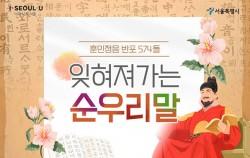 # 훈민정음 반포 574돌 잊혀져가는 순우리말
