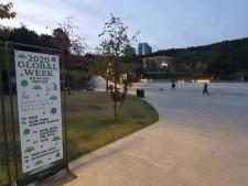 2020 글로벌 위크: 예술가의 공원, 치유의 공원