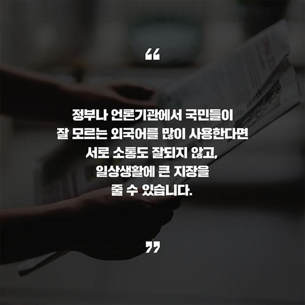 """# """"정부나 언론기관에서 국민들이 잘 모르는 외국어를 많이 사용한다면 서로 소통도 잘되지 않고, 일상생활에 큰 지장을 줄 수 있습니다."""""""