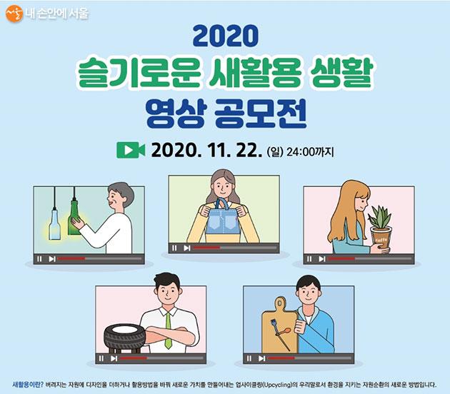 2020 슬기로운 새활용 생활 영상공모전