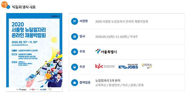 2020 서울형 뉴딜일자리 온라인 채용박람회 ©서울시