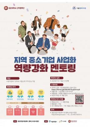 광운대_멘토링_포스터-1
