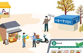 소상공인, 서울이 응원합니다