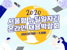2020 서울형 뉴딜일자리 온라인 채용박람회 ©한국생산성본부