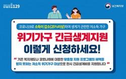 서울시는 25%이상 소득이 감소한 저소득 가구에 긴급생계지원을 실시한다