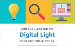 서울도서관이 초등학생 대상 비대면 코딩 교육프로그램 'Digital Light'을 운영한다.