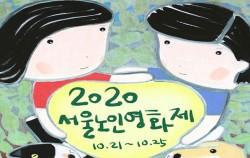 '2020 서울노인영화제'가 10월 21일부터 25일까지 온·오프라인으로 상영된다