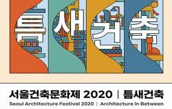 '서울건축문화제 2020'가 10월 16일~31일까지 서울건축문화제 공식홈페이지(www.saf.kr)에서 열린다.