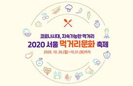 온라인으로 건강하고 맛있게! 서울먹거리문화축제