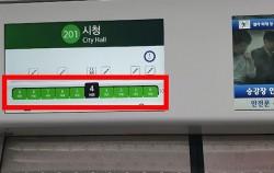 출입문 위쪽 모니터를 통해 전동차 한량 별로 혼잡한지를 확인할 수 있다.