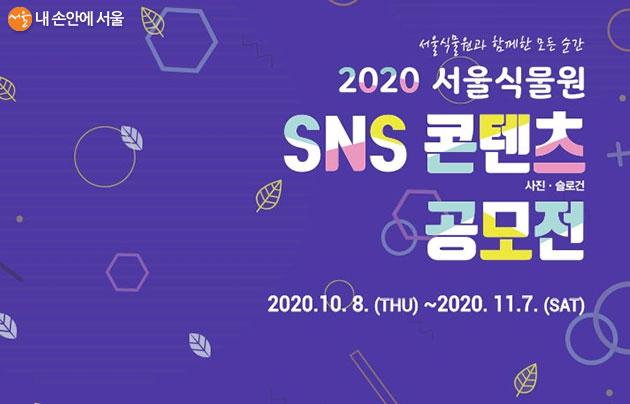 서울식물원 SNS 콘텐츠 공모전
