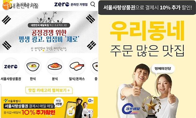 '제로배달 유니온' 중 필자가 선택한 앱 '맛있는 소리, 띵동'