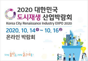 2020 대한민국 도시재생 산업박람회