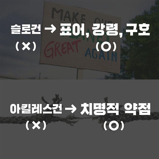 # 슬로건 (×) → 표어, 강령, 구호 (◯) 아킬레스건 (×) → 치명적 약점 (◯)