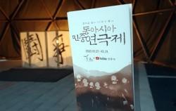 동아시아 민중연극제가 31일까지 열린다