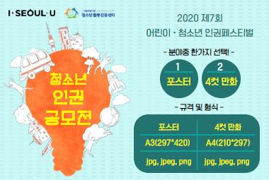 2020년 어린이·청소년 인권페스티벌