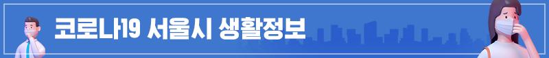 코로나19서울시생활정보_업데이트