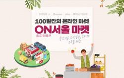 서울시는 100일 간의 온라인 소비 캠페인 'ON서울 마켓'을 펼친다