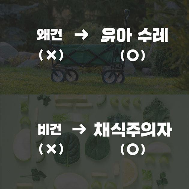 # 왜건 (×) → 유아 수레 (◯) 비건 (×) → 채식주의자 (◯)