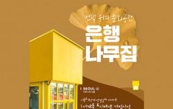 # 서울로 2단계 연결길과 이어지는 서계동 도시재생 거점시설 언덕 위의 문화공간 '은행나무집'