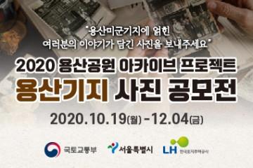 1015_서울시 미디어허브_사진공모전_썸네일