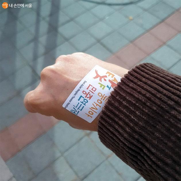 동아시아 민중연극제 관람객에게 붙여주는 스티커
